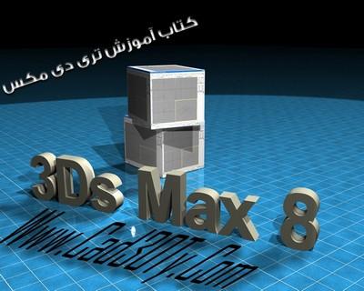 کتاب آموزش نرم افزار ۳ds Max