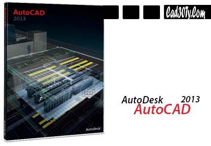 دانلود Autodesk AutoCAD 2013 – حرفه ای ترین نرم افزار نقشه کشی