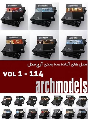مدلهای آماده سه بعدی آرچ مدل ول ۱-۱۱۴ ا Archmodel vol 1-114