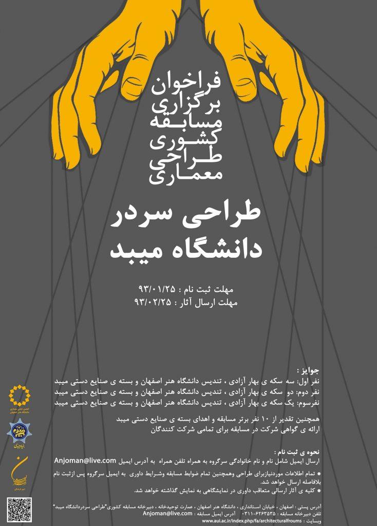 گزارش چگونگی برگزاری و اطلاعات آماری مسابقه طراحی سردر دانشگاه میبد یزد