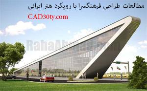 مطالعات طراحی فرهنگسرا با رویکرد هنر ایرانی