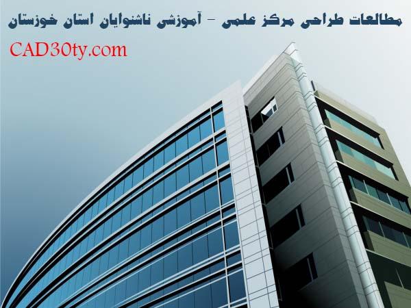 مطالعات طراحی مرکز علمی – آموزشی ناشنوایان استان خوزستان