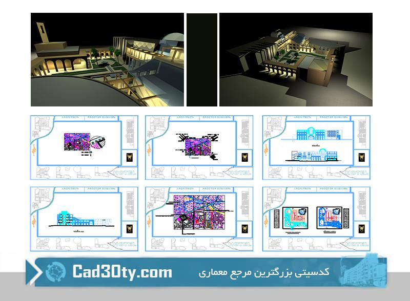 مجموعه ۷ پروژه هتل ویژه نوروز ۹۶