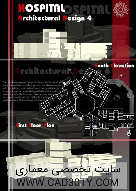 پروژه بیمارستان عمومی کامل همراه با سه بعدی